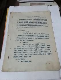 用中西医结合方法治疗痔核的体会(广州市郊区石龙公社卫生院)