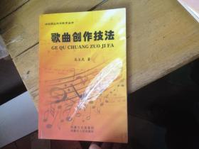 师范职业技术教育丛书-歌曲创作技法