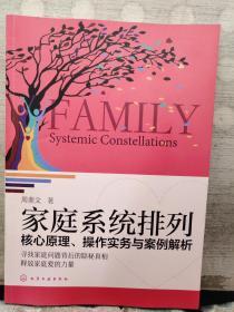 家庭系统排列-核心原理.操作实务与案例解析
