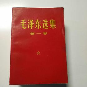 毛泽东选集(第一二三四卷)