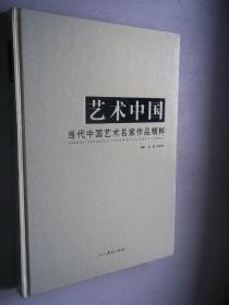 艺术中国当代中国艺术名家作品精粹(王克文毛笔签文.钤印本,8K)