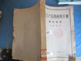 电工产品用材料手册