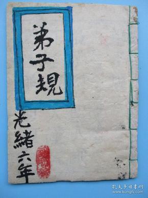 古书老书线装书清代木刻本 弟子规