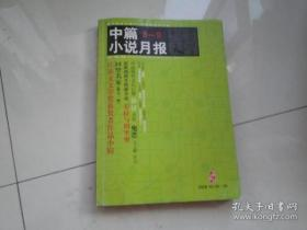 北京文学选刊版:中篇小说月报2008第8、9期