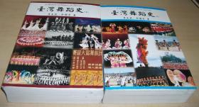 台湾舞蹈史(上.下)李天民/余国芳