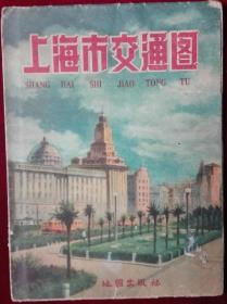 老地图【上海市交通图,1961年】,大夹