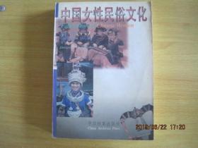 中国女性民俗文化(95版2000年印,有雷洁琼及冰心题字)