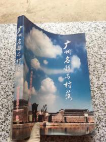 广州名镇与村落