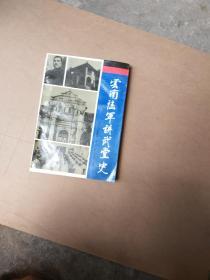 云南陆军讲武堂史