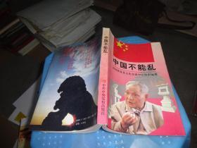 中国不能乱   货号26-7