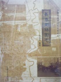 长春街路图志