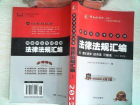 国家司法考试必读法律法规汇编3 : 理论学法 经济法 三国法 2011教学版