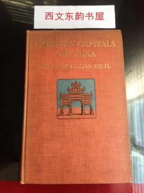 【现货,包顺丰】Eighteen Capitals of China, 《中国十八省府》,1911年1版1印 (请见实物照片第6和第7张版权页),William Edgar Geil (中文名:盖洛)著,封面字体和书顶刷金,含清末影像及地图139幅,是中国早期游记及影像重要史料!