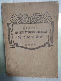 英文短篇论说(高级)  英文学生丛书