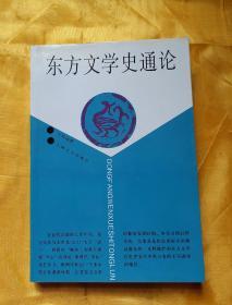 东方文学史通论