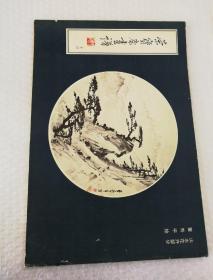 荣宝斋画谱 十四 山水花卉部分(董寿平绘)