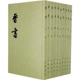 晋书(32开平装 全十册 原箱装)