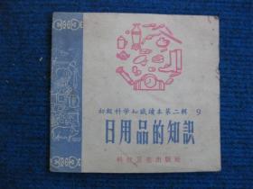 初级科学知识读本  第2辑(9) 日用品的知识(1958年)