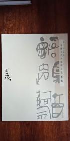 中国当代书家精品集:李强 作者 签名本 签赠本