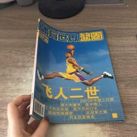 体育世界篮圈2005年10月末精华版