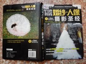 中国台湾时尚婚纱.人像摄影圣经