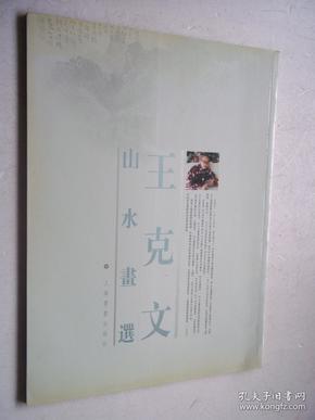 王克文山水画选(王克文毛笔签文.钤印本)