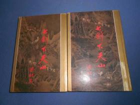 七剑下天山--上下--梁羽生-84年修订本初版