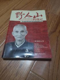 野人山转战记:一位远征军幸存老兵的战地日记
