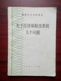 关于经济体制改革的几个问题,高中政治,经济体制改革,