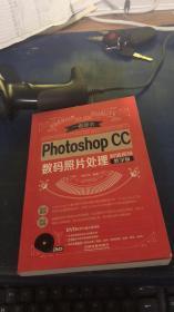 Photoshop CC數碼照片處理