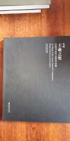 首届王羲之奖全国书法作品展作品集