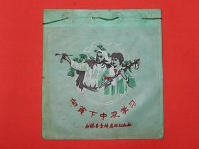 文革【知青塑料包---向贫下中农学习】18厘米X20厘米