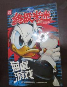 终极米迷口袋书:猫鼠游戏