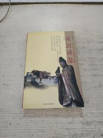 佛国神游(一版一印)