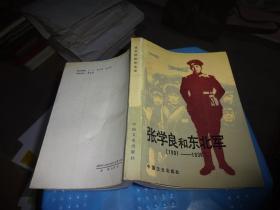 张学良和东北军1901-1936   货号26-7