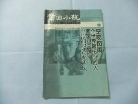 章回小说 2011年第10期