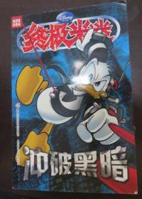 终极米迷口袋书:冲破黑暗