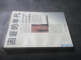 困窘的年代:近代中国的政治变革和道德重建  馆藏