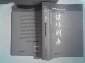 陆学艺先生纪念文集:继往开来