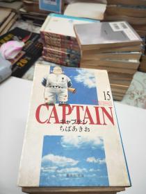 日本原版32开漫画日语--  《キャプテン》、《プレイボール》(集英社文库)(1--15缺第12册)(共14本合售)