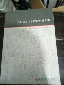 PAPER REVIEW论文集