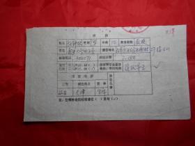 南开大学电子系教授 孙钟林 1990年填写的《激光学术会议开会通知回执》