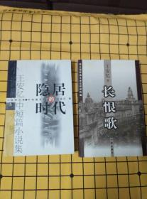 隐居的时代、长恨歌(两册合售)