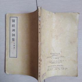 医经溯洄集(1956年初版)