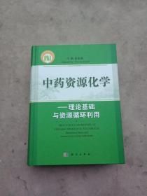 中药资源化学:理论基础与资源循环利用 16开精装