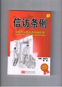 《信访条例》(农村普法教育连环画)