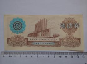 《中国人民建设银行--练功券--1990年--满五角星水印》