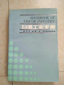 《白酒工业手册》