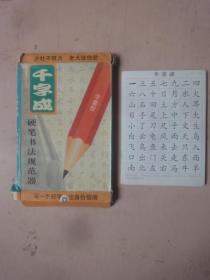 千字成硬笔书法规范器(学童型)凹槽字卡帖20张