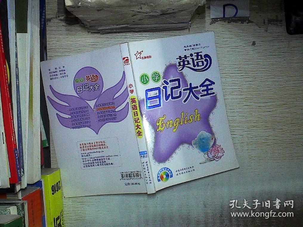 名师教你 小学英语日记大全 ; 。